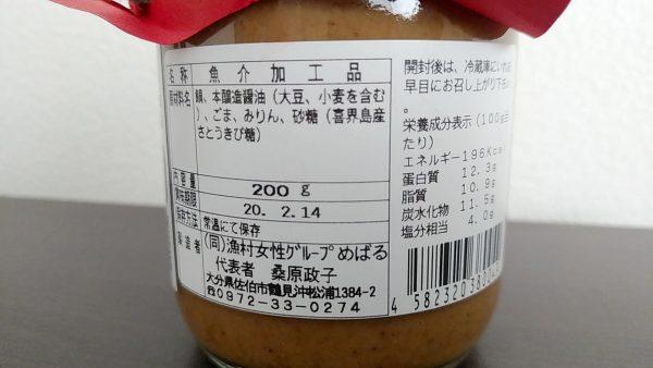 gomadashiの画像