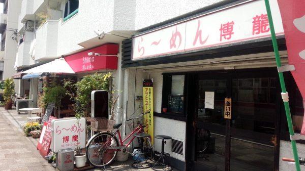 hakuryu-ramenの画像