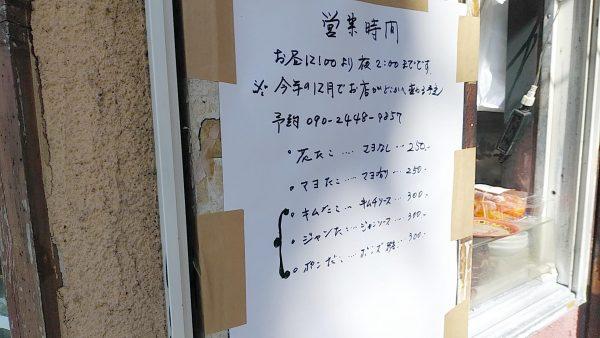 hanatakoの画像