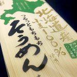 はたけなか製麺の北海道そうめんは激安だけど機械麺で過去最高クラスにおいしかったです。