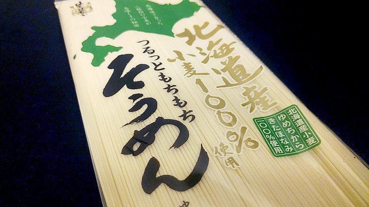はたけなか製麺の北海道そうめん