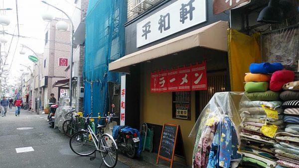 heiwaken-hishikoyamaの画像