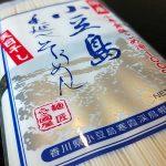 ひとみ麺業の小豆島 手延べそうめんはモチっとしていて風味豊かな、小豆島らしいそうめん。焼鯖素麺にしてみたら激うまでした。