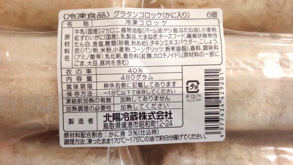 hokuyoureizouの画像