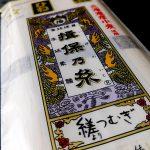 揖保乃糸 縒つむぎ(よりつむぎ) ひねは1年熟成された、穏やかな風味・食感で上品なそうめんでした。