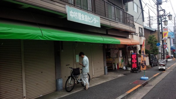 ichikawaseinikutenの画像