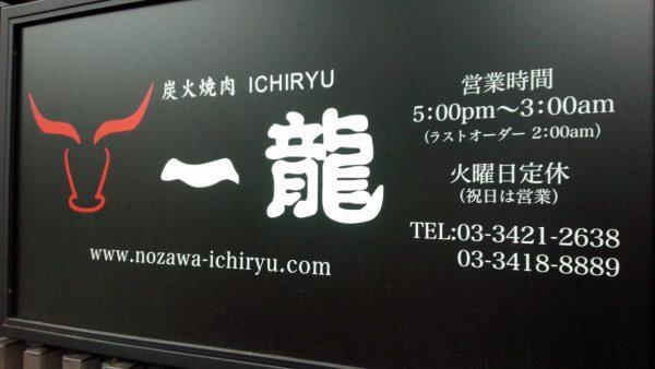 ichiryuの画像
