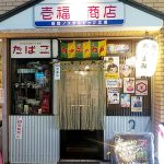 壱福商店(学芸大学)は昭和レトロな雰囲気のちょっとしたつまみがある飲み屋さん。駄菓子バーのような感じです。
