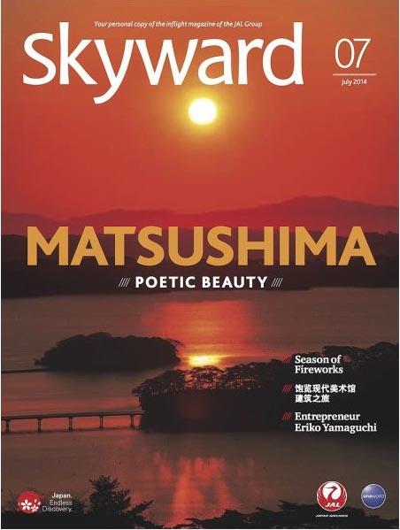 skywardの画像