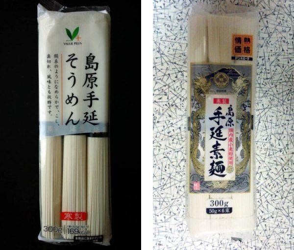kadoya-shimabara-somenの画像