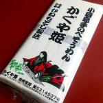 小豆島の手延べそうめん・かぐや姫(アイランドコニシ/小西製麺所)はプリッとした独特な弾力が心地いい、ちょっと太めの素麺です。
