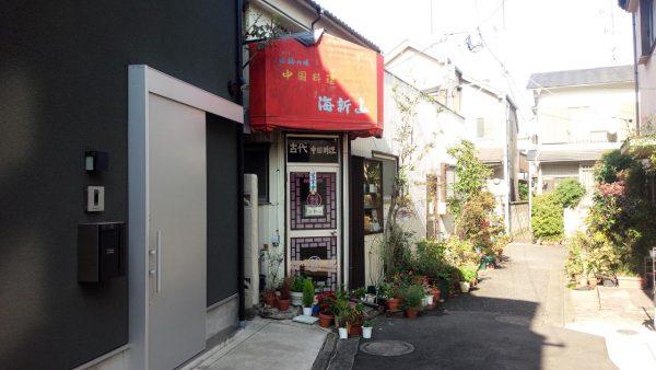 kaishinzanの画像