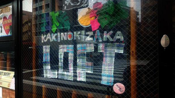 kakinokizaka-loftの画像