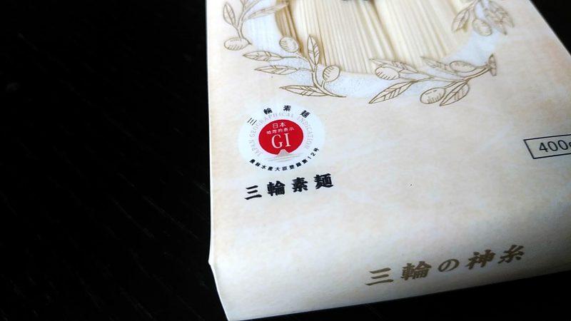 miwanokamiito-somenの画像