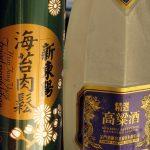 「高梁酒」は冷凍庫でキンキンに冷やして飲むとうまい