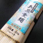 長崎県手延素麺製粉協同組合の島原素麺は生臭く、とても食べられるような代物ではなかったのですが、もしかしたらこれは個体の問題?だとしても同組合の品質管理へのそしりは免れません
