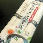 島原手延素麺(長崎県手延素麺製粉協同組合)は小麦の風味がしっかり。デイリー素麺としては十分なクオリティでした~島原手延べ素麺がプライベートブランドに採用される理由