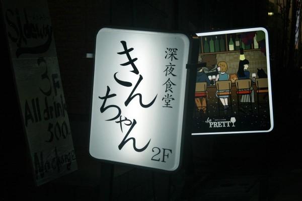 kinchanの画像