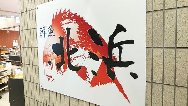 kitahamaの画像