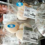 鮮魚 北浜(学芸大学)は新鮮な魚介がいっぱいあって、刺身や寿司も充実している鮮魚店。バナメイエビでエビづくしのエビパーティーをやってみたり、大好きなさば味噌を作りまくったり。