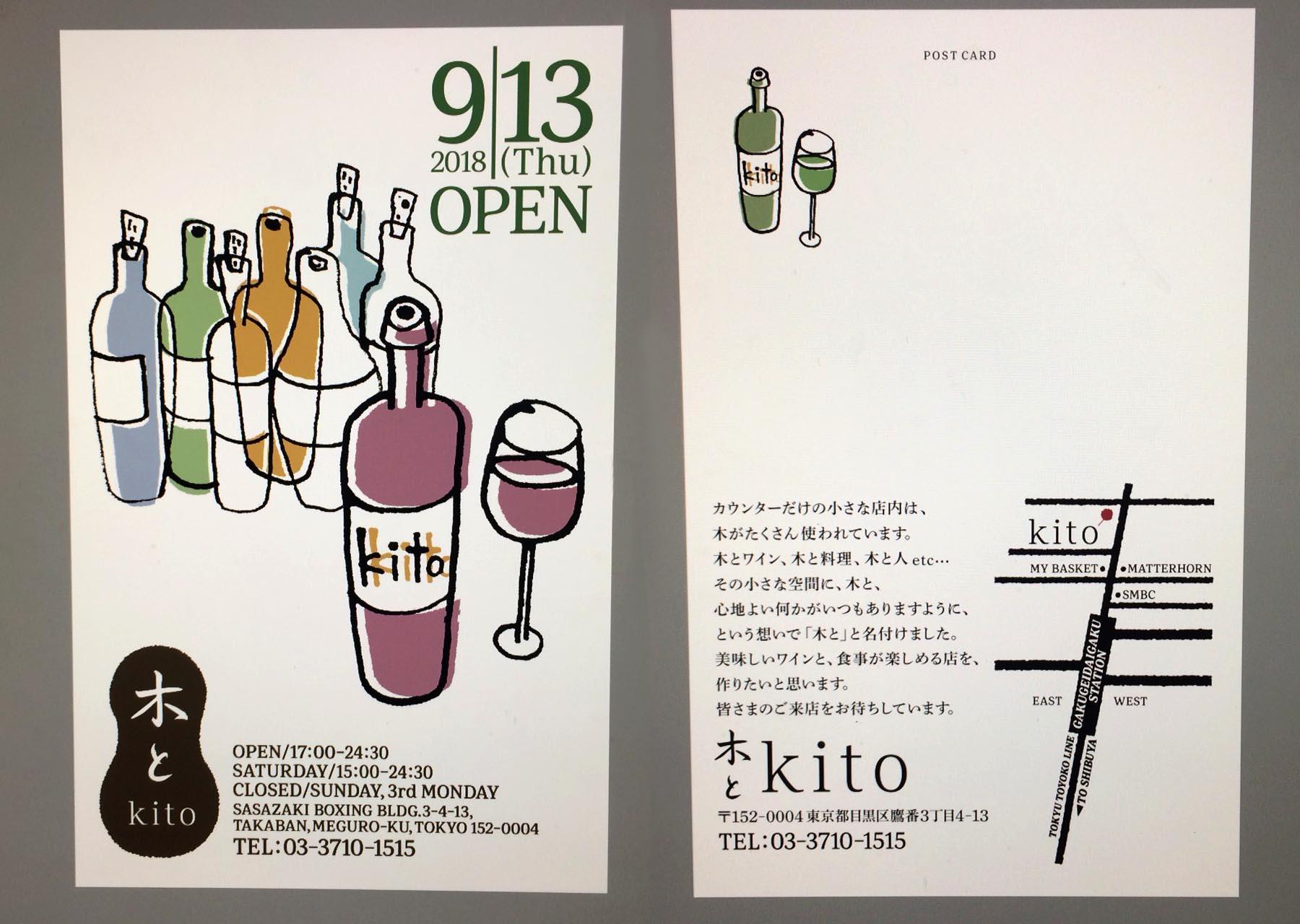 ワイン食堂MATSU>