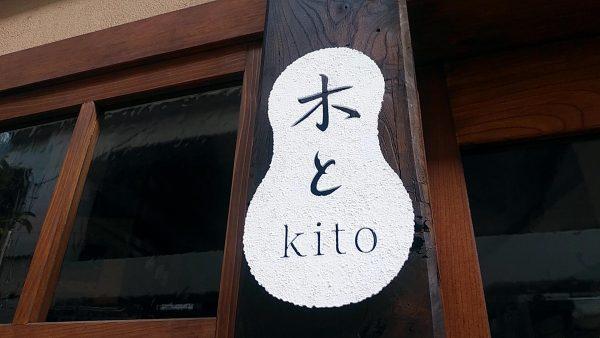 kitoの画像