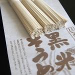「乾麺 黒米そうめん」(樽沢)はなぜかそばのような風味がしました