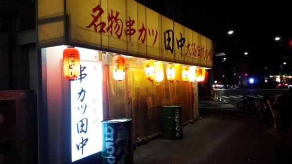 kushikatsutanakaの画像
