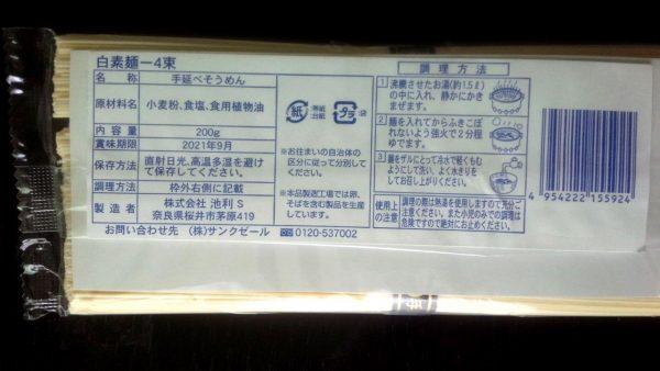 somen-kisochishikiの画像
