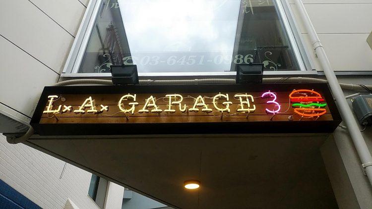 lagarage3の画像