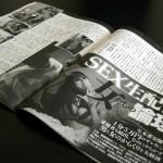 「[●●●生配信する]女たちの論理」(週刊SPA!)という記事を執筆しました~騙されてるわけじゃない。みずから望んで脱ぐ女性たち