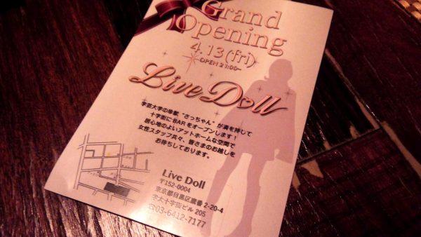 live-dollの画像