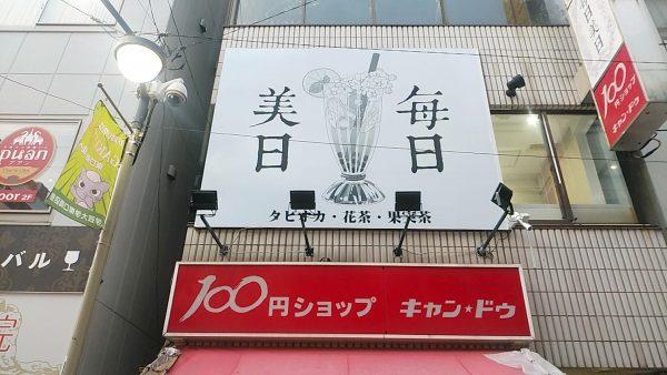 mainichiharuhiの画像