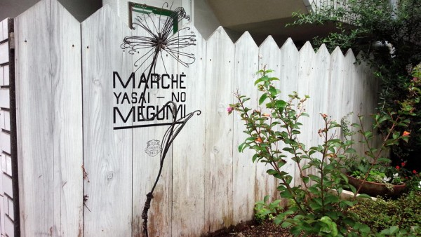 marche-yasai-no-megumiの画像