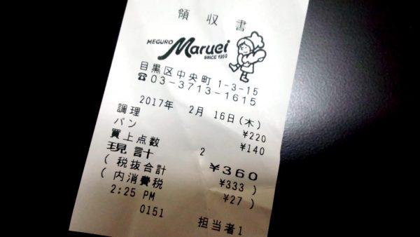 meguro-marueiの画像