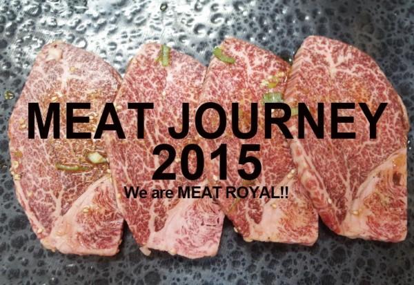 meat-journey-2015の画像