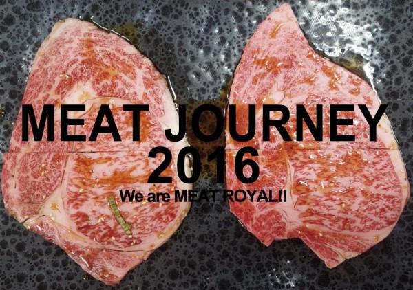 meat-journey-2016の画像