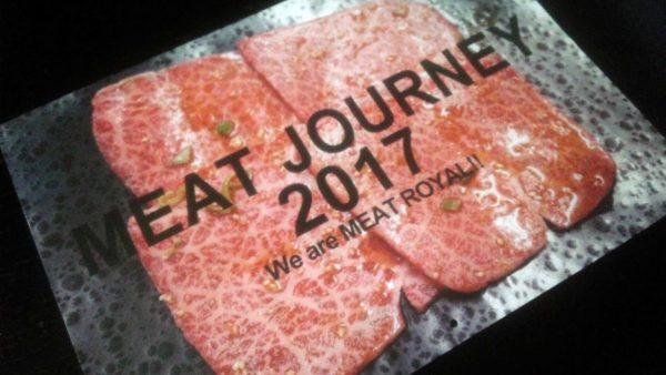 meat-journey-2017の画像