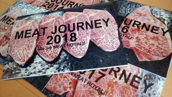 meat-journey-2019の画像