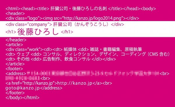 html-name-cardの画像