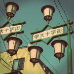 寝て終わるのは何だか勿体無いかも…1日暇な日にしたい、ぶらり東横線・学芸大学駅散歩