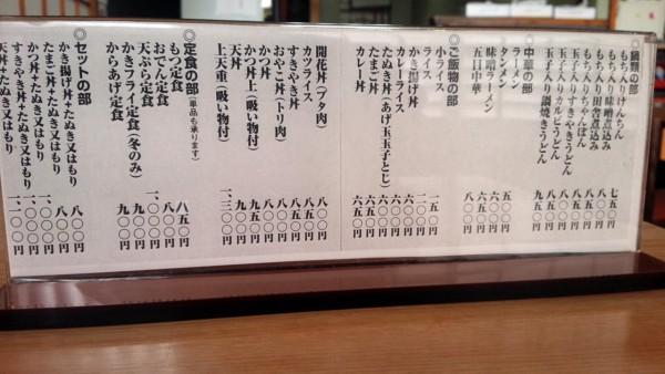 mikawaya-sobaの画像
