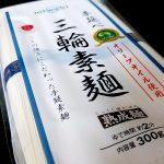 miwabiブランドの手延べ三輪素麺(マル勝高田商店)は細さと強いコシによって生み出される歯切れが小気味いい。口内ものども気持ちよくなるそうめんでした。