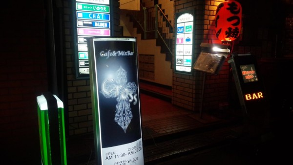 cafe-mixbar-crossの画像
