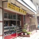 学芸大学・清水稲荷通り商店街の「宮川商店」で鳥の唐揚げとメンチカツを買って食べてみたのですが、買った3時間後に「宮川商店」の恐るべき実力を知った
