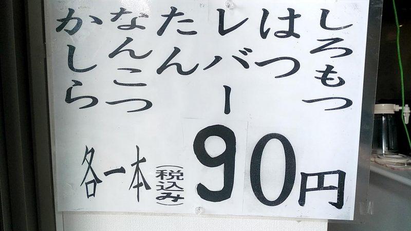 miyakoya-musashikoyamaの画像
