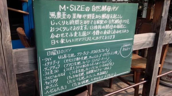 m-sizeの画像