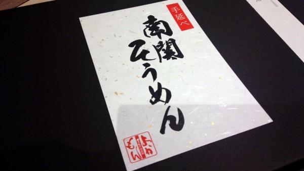 nankan-somenの画像