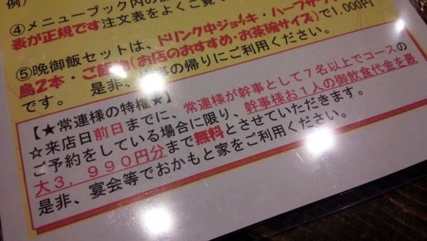 okamotoya-yakitoriの画像