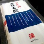 おか乃や製麺の小豆島手延素麺はムニッとした弾力の太くて柔らかいそうめん。コシはないけど風味は豊かでした。